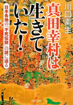 真田幸村は生きていた! 日本各地の「不死伝説」の謎に迫る-電子書籍