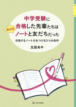 中学受験に合格した先輩たちはみんなノートと友だちだった 合格するノート力をつける3つの条件-電子書籍
