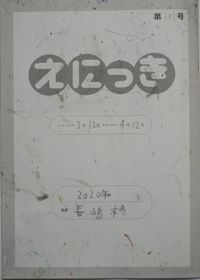 TALKEN絵日記195冊目
