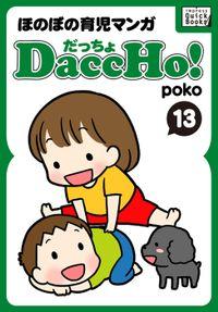 DaccHo!(だっちょ) 13 ほのぼの育児マンガ