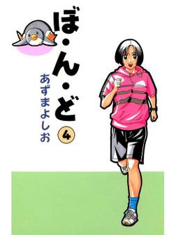 ぼ・ん・ど4巻-電子書籍