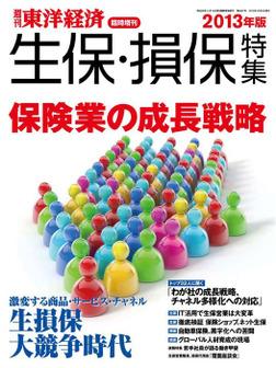 週刊東洋経済臨時増刊 生保・損保特集2013年版-電子書籍