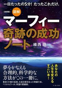 愛蔵版 図解マーフィー奇跡の成功ノート