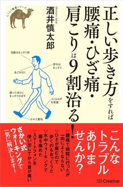 正しい歩き方をすれば腰痛・ひざ痛・肩こりは9割治る!-電子書籍