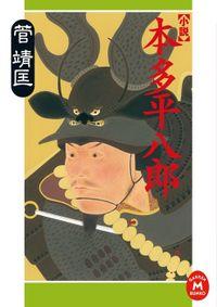 小説 本多平八郎