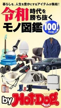 バイホットドッグプレス 令和時代を勝ち抜くモノ図鑑100Item! 2019年5/31号