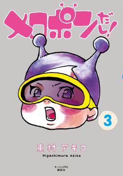 メロポンだし!(3)-電子書籍