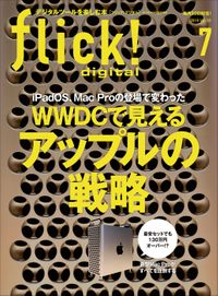 flick! digital 2019年7月号 vol.93