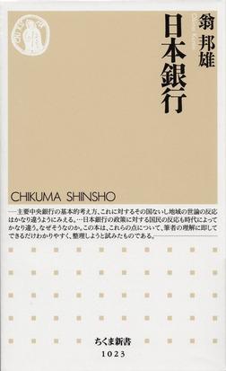 日本銀行-電子書籍