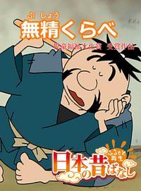 【フルカラー】「日本の昔ばなし」 無精くらべ