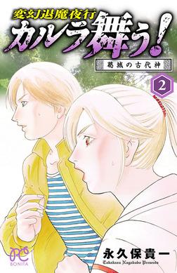 変幻退魔夜行 カルラ舞う! 葛城の古代神 2-電子書籍
