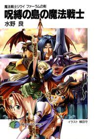 魔法戦士リウイ ファーラムの剣2 呪縛の島の魔法戦士