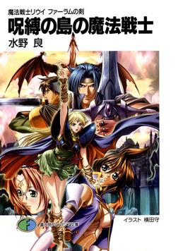 魔法戦士リウイ ファーラムの剣2 呪縛の島の魔法戦士-電子書籍