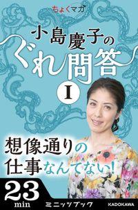 小島慶子のぐれ問答I~想像通りの仕事なんてない!