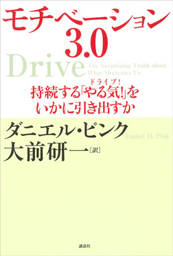 モチベーション3.0 持続する「やる気!」をいかに引き出すか-電子書籍