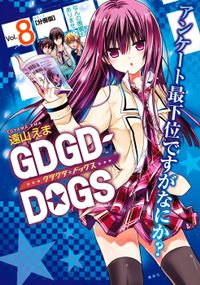GDGD-DOGS 分冊版(8)