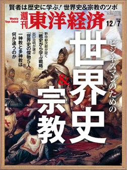 週刊東洋経済 2019年12月7日号-電子書籍