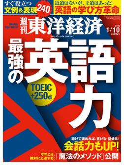 週刊東洋経済 2015年1月10日号-電子書籍