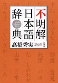不明解日本語辞典