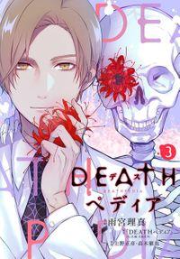 DEATHペディア 分冊版(3)