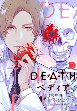 DEATHペディア 分冊版(3)-電子書籍