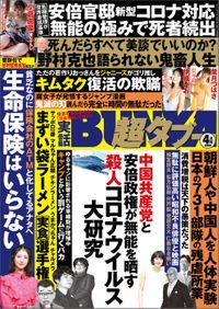 実話BUNKA超タブー 2020年4月号【電子普及版】