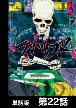 マトリズム【単話版】 第22話-電子書籍