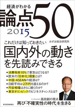 経済がわかる 論点50 2015-電子書籍