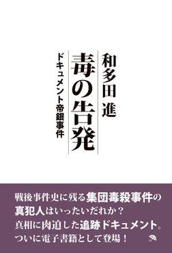 毒の告発 ドキュメント帝銀事件-電子書籍