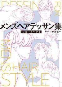 メンズヘアデッサン集(10)「ショートヘア8」