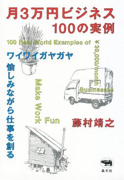 月3万円ビジネス100の実例-電子書籍