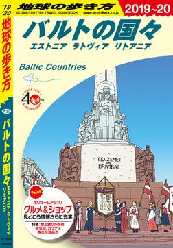 地球の歩き方 A30 バルトの国々 エストニア ラトヴィア リトアニア 2019-2020-電子書籍