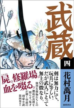 武蔵(四)-電子書籍