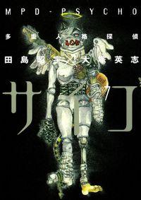 多重人格探偵サイコ(7)