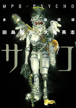 多重人格探偵サイコ(7)-電子書籍