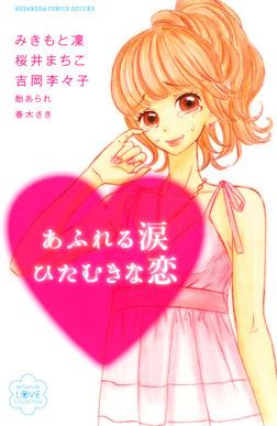 あふれる涙 ひたむきな恋-電子書籍