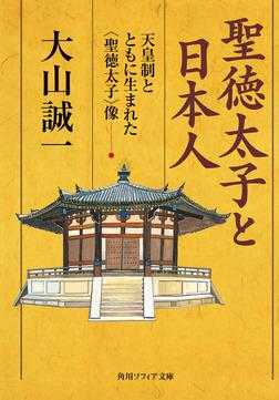 聖徳太子と日本人 ―天皇制とともに生まれた<聖徳太子>像-電子書籍