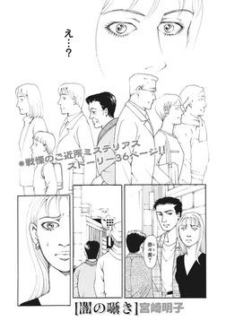 ブラック主婦 vol.5~闇の囁き~-電子書籍