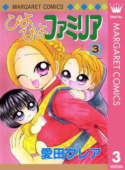 ぴよぴよファミリア 3-電子書籍
