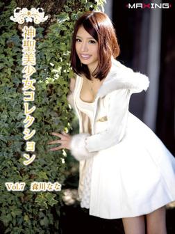 神聖美少女コレクション Vol.7 森川なな-電子書籍