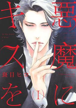悪魔にキスを I-電子書籍