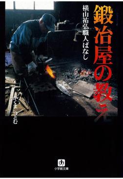 鍛冶屋の教え 横山祐弘職人ばなし(小学館文庫)-電子書籍