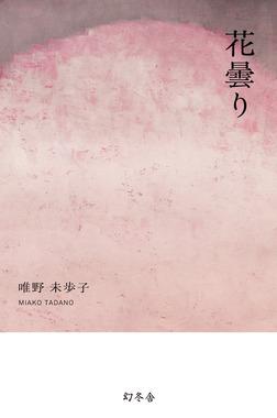 花曇り (『青きを踏む、花曇り、その他の短篇』より)-電子書籍