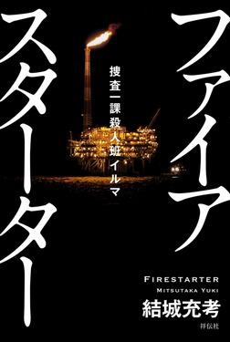 ファイアスターター――捜査一課殺人班イルマ-電子書籍
