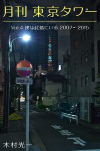 月刊 東京タワーvol.4 僕は此処にいる 2007-2015
