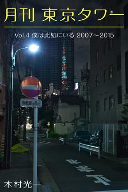 月刊 東京タワーvol.4 僕は此処にいる 2007-2015-電子書籍