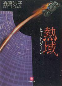 熱域(ヒートゾーン)(小学館文庫)