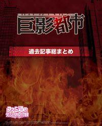 週刊ファミ通 2017年10月26日号 特典小冊子
