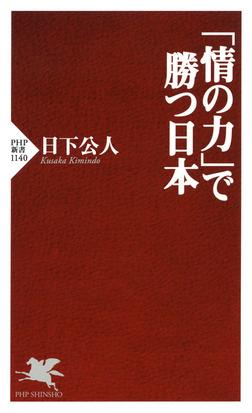 「情の力」で勝つ日本-電子書籍