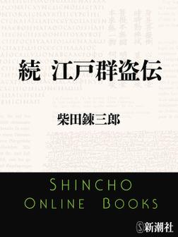 続 江戸群盗伝-電子書籍